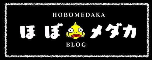 ほぼメダカのブログ