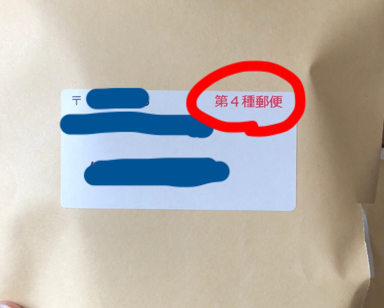 郵便 は 4 種 第 と